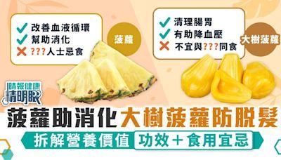 晴報精明眼|菠蘿助消化大樹菠蘿防脫髮 拆解營養價值功效+食用宜忌 - 晴報 - 健康 - 飲食與運動