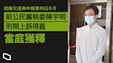 認無交選舉申報書判囚 6 月 前公民黨執委陳宇明刑期上訴得直獲釋 | 立場報道 | 立場新聞