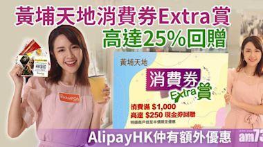 電子消費劵|黃埔天地消費券Extra賞 高達25%回贈 AlipayHK仲有額外優惠 - Lifestyle - am730