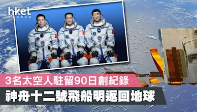 神舟十二號飛船明返回地球 3名太空人駐留90日創紀錄 - 香港經濟日報 - 中國頻道 - 社會熱點