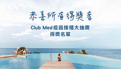 打針優惠|度假村集團「ClubMed」抽獎結果出爐 頭獎獲全包式住宿(附名單)