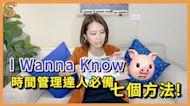 【I Wanna Know】 時間管理達人必備的七個方法