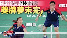 中國羽毛球混雙