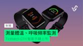 測量體溫、呼吸頻率監測 TicWatch GTH 智能手錶上市 - 香港 unwire.hk