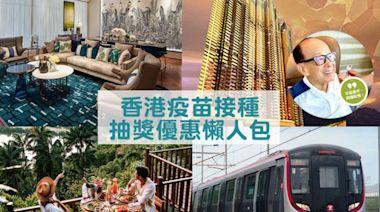香港疫苗接種抽獎優惠懶人包|總值逾一億八千萬元!長江及李嘉誠基金會送2000萬元禮券、信和送樓、港鐵MTR全年任搭 (附登記連結,持續更新)