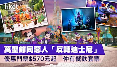 【萬聖節2021】同惡人一齊「反轉迪士尼」 優惠門票$570元起 - 香港經濟日報 - 理財 - 精明消費