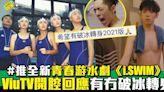 ViuTV推全新青春游水劇《i.SWIM》! 網民最關心「有冇破冰轉身?」 官方開腔回應:會有XXXX! | 流行娛樂 | 新Monday