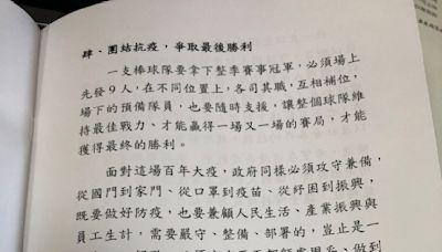疫苗接種拚十月底七成 蘇貞昌棒球形容防疫:攻守兼備