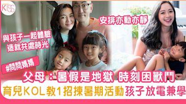 暑期活動宜亦動亦靜?3位KOL都以一個準則為孩子挑選興趣班|問問媽媽 | 育兒 | Sundaykiss 香港親子育兒資訊共享平台