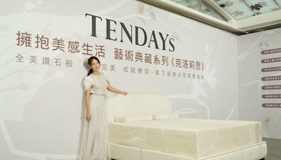 極致完美 成就無瑕 TENDAYS藝術典藏系列克洛莉思新品上市--上報