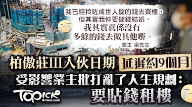 【柏傲莊III】柏傲莊III入伙日期延遲約9個月 受影響業主批要貼錢租樓:大失預算 - 香港經濟日報 - TOPick - 新聞 - 社會