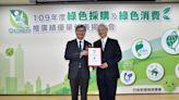 綠色採購拚振興 臺灣企銀獲環保署表揚