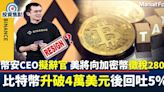 幣安CEO擬辭官 美欲向加密幣徵稅280億 Bitcoin回吐5%   BusinessFocus
