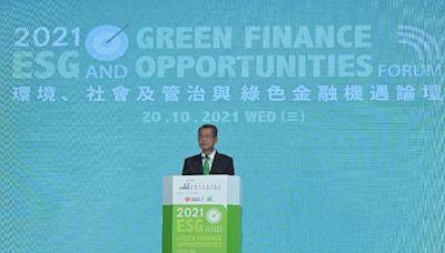 財政司司長出席環境、社會及管治與綠色金融機遇論壇致辭(只有中文)(附圖)