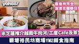 【觀塘好去處】裕民坊商場YM2覓食指南/工廈打卡Cafe/海濱花園賞日落