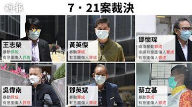 721襲擊案|721元朗襲擊事件兩年 7被告明日判刑【附法官語錄】 (11:05) - 20210721 - 熱點
