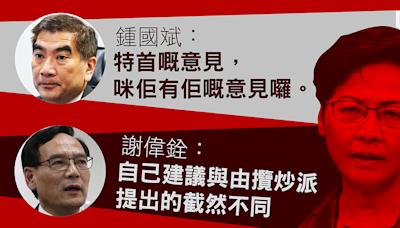 林鄭「道歉論」引建制反彈 屈穎妍:小學雞 鍾國斌:特首自己鍾意 | 立場報道 | 立場新聞