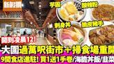 大圍秦石街市 全新掃食場 開至凌晨12時 9間食店進駐:口水雞+爆餡熱狗+芋圓+海膽丼飯|區區搵食 | 飲食 | 新假期