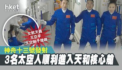【神舟十三號】3名太空人進駐天和核心艙 王亞平太空辮子搶鏡(有片) - 香港經濟日報 - 中國頻道 - 社會熱點