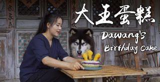 大王特辑(二)用肉做的生日蛋糕,帮大王庆祝三岁生日~【滇西小哥】