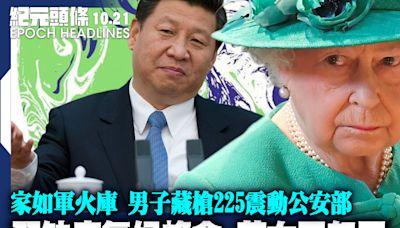 【10.21紀元頭條】習缺席氣候峰會 英女王怒了