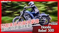 【試駕直擊】展現難以置信的靈活輕鬆!2020 Honda日系美式車型Rebel 500新北山區試駕!