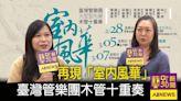 """〈藝點新聞〉超""""民主""""的樂團長怎樣?臺灣管樂團木管十重奏 再現「室內風華」"""
