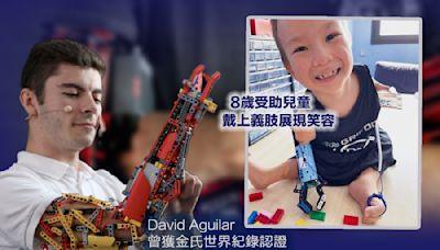 【助人自助】天生無臂男生花9年自製Lego義肢 助殘疾童安裝