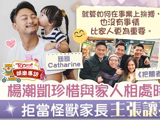 【把關者們】暖男楊潮凱為家庭把關 拒當怪獸家長主張讓孩子自由探索 - 香港經濟日報 - TOPick - 娛樂
