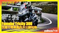 【試駕直擊】Yamaha Tricity 300跨都會試駕!沈穩中帶樂趣的大三腳玩物!