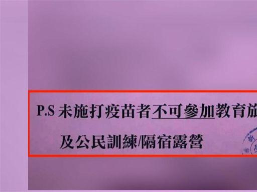 「沒打疫苗不可參加校外教學」 新竹香山高中惹議-台視新聞網