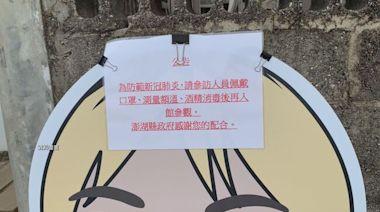 降疫情擴散風險 澎湖籲觀光業停接單