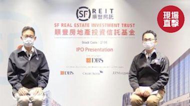 【IPO追蹤】順豐房託:未來將從母公司順豐控股收購已落成的資產項目