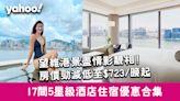 酒店優惠2020|7月香港Staycation 5星級酒店住宿優惠低至$723/晚