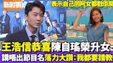 王浩信戥陳自瑤終嚐女一開心 力讚太太配音表現出色:我都要請教佢﹗ | 影視娛樂 | 新假期