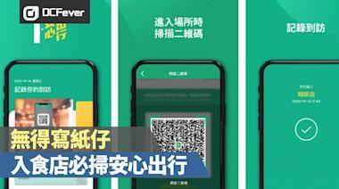 不得寫紙仔:必須使用「安心出行」App 入食店 - DCFever.com