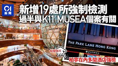 強制檢測大廈|增19處所 涉柏寧酒店 多名患者曾訪K11 MUSEA