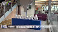 Facebook推出獨立遊戲直播應用,將與YouTube競爭