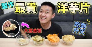 【狠愛演】製作最貴洋芋片,金箔松露通通來!『吃到升天』