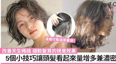 【增髮秘技】頭髮薄女生必看!教你增加髮量同時顯臉小方法 瞬間減齡又耐看 | TopBeauty