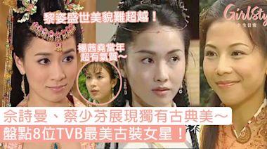 盤點8位TVB最美古裝女星!佘詩曼、蔡少芬展現獨有古典美,黎姿盛世美貌難超越! | GirlStyle 女生日常
