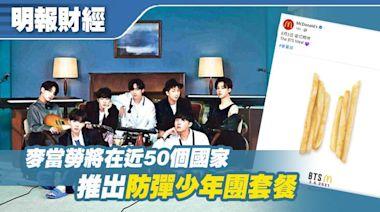 麥當勞將在近50個國家推出防彈少年團套餐 港BTS餐6月3日登場 (13:24) - 20210420 - 即時財經新聞