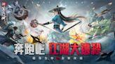《新笑傲江湖M》全新玩法五華問鼎正式推出