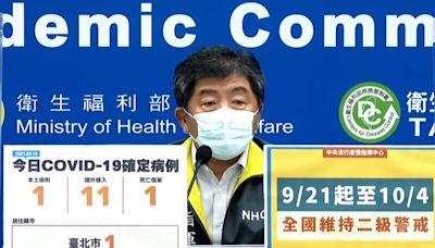 增12例確診、1死亡!二級警戒延至10/4 最新防疫指引曝光