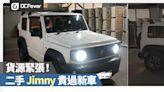 Suzuki Jimny 貨源緊張!3 萬公里二手放售仲有錢賺 - DCFever.com