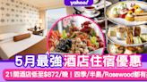 酒店優惠2021|5月香港Staycation酒店住宿最新優惠合集(持續更新)