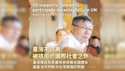 美支持台加聯合國體系!柯文哲感謝