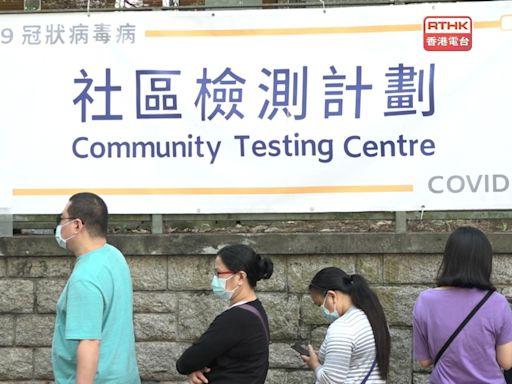 社區檢測中心收緊免費檢測條件 只為符合特定群組人士 - RTHK