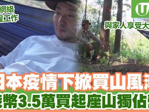 【日本熱話】日本疫情下掀買山風潮用港幣3.5萬買起座山獨佔營地 | U Travel 旅遊資訊網站