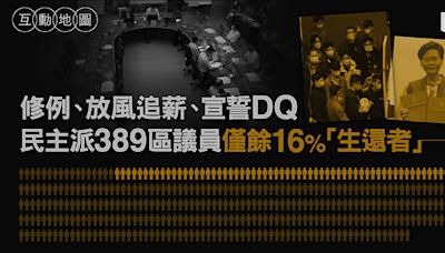 【互動地圖】修例、放風追薪、宣誓 DQ 民主派 389 區議員僅餘 16%「生還者」 | 互動專頁 | 立場新聞